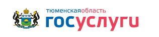 Государственные услуги Тюменская область