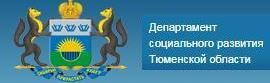 Департамент социального развития Тюменской области