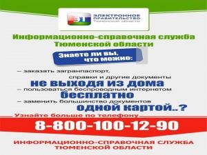инф.-справ.служба ТО