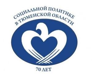 70л.соц.пол