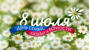 8-iyulya-2015-den-semi-lyubvi-i-vernosti