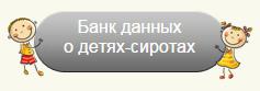 Federalnyj-bank-dannyh-o-detyah-sirotah-i-detyah-ostavshihsya-bez-popecheniya-roditelej-1