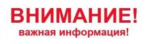 vazhnaya_informaciya_0