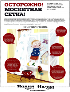 Moskit_setka