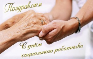 DenSotsRabotnika8iyulya_1