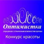 Мисс Оптимистка-2018
