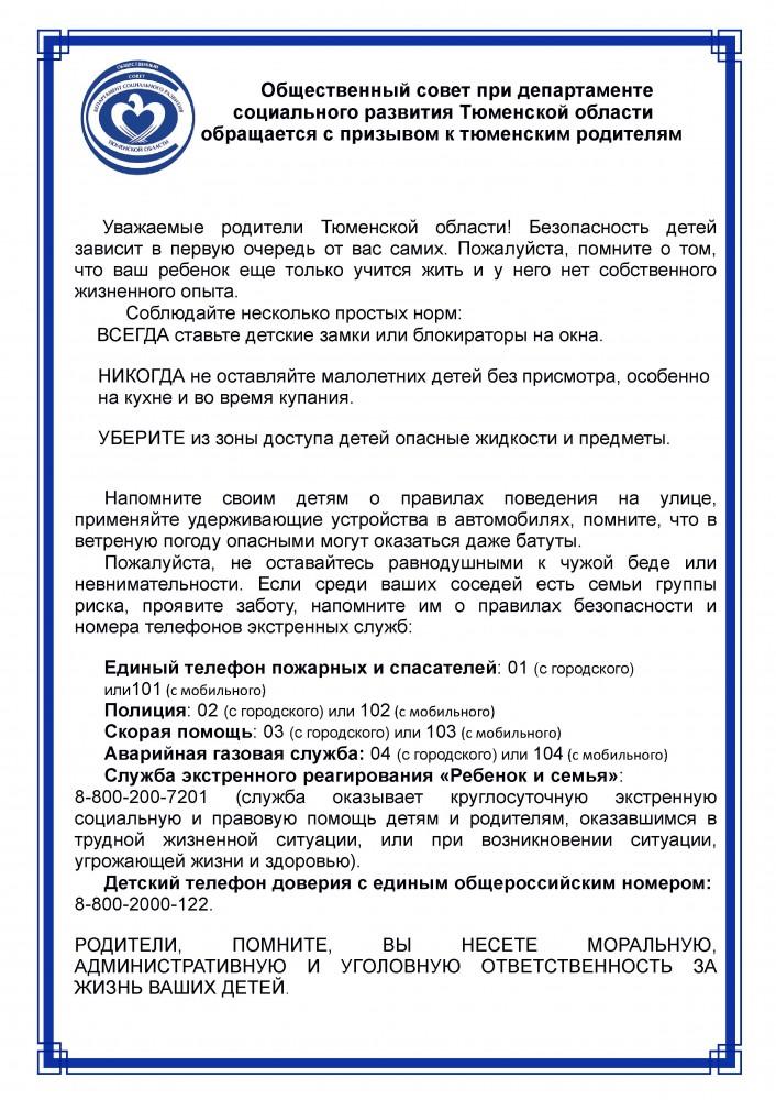 Общественный совет при департаменте социального развития Тюменской области обращается к родителям с призывом к родителям