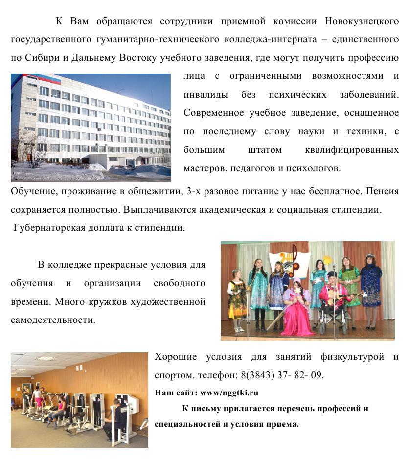 Приемная комиссия Новокузнецкого  государственного  гуманитарно-технического  колледжа-интерната