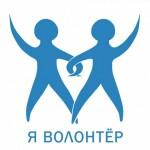 Штаб серебряных волонтеров