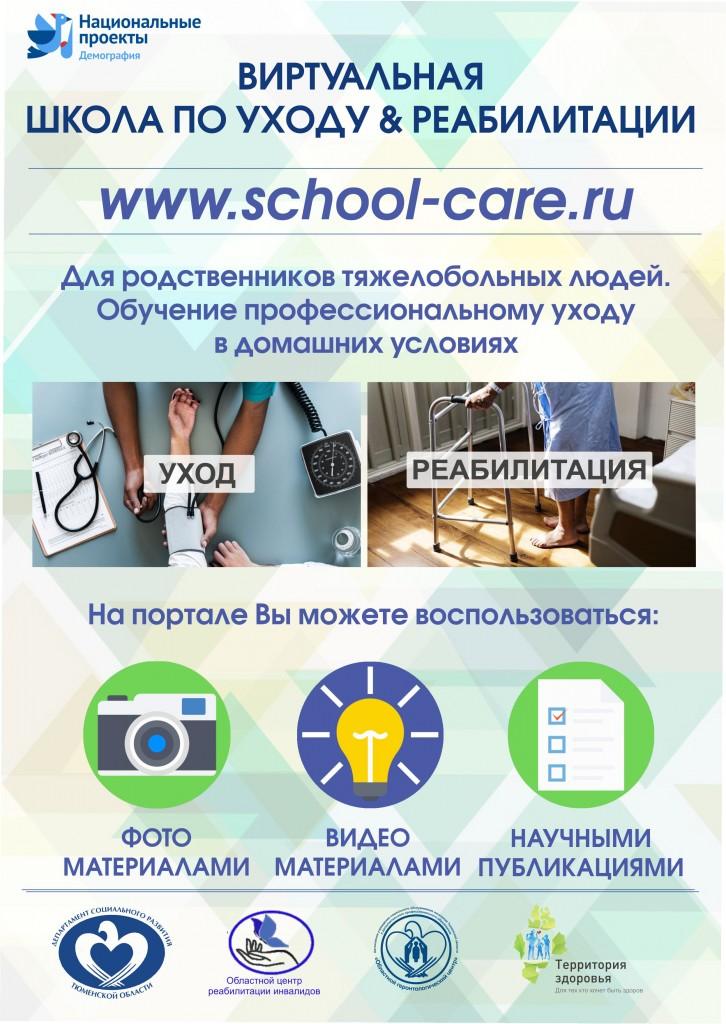 «Виртуальная школа по уходу и реабилитации»