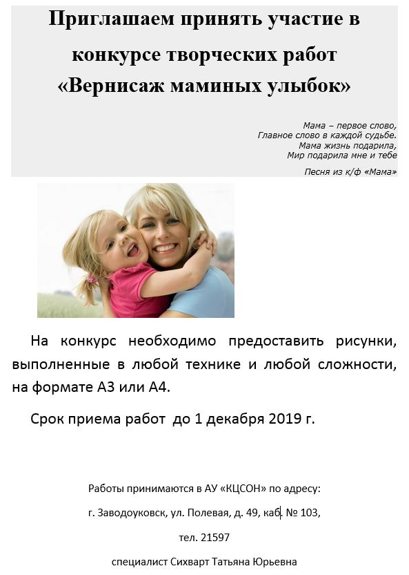 конкурсе творческих работ «Вернисаж маминых улыбок»