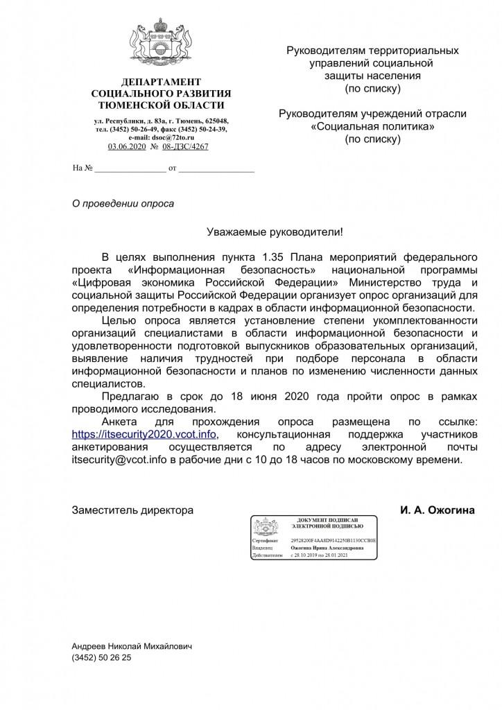 1068-№08-ДЗС_4267 от 03.06.2020 О проведении опроса (1)