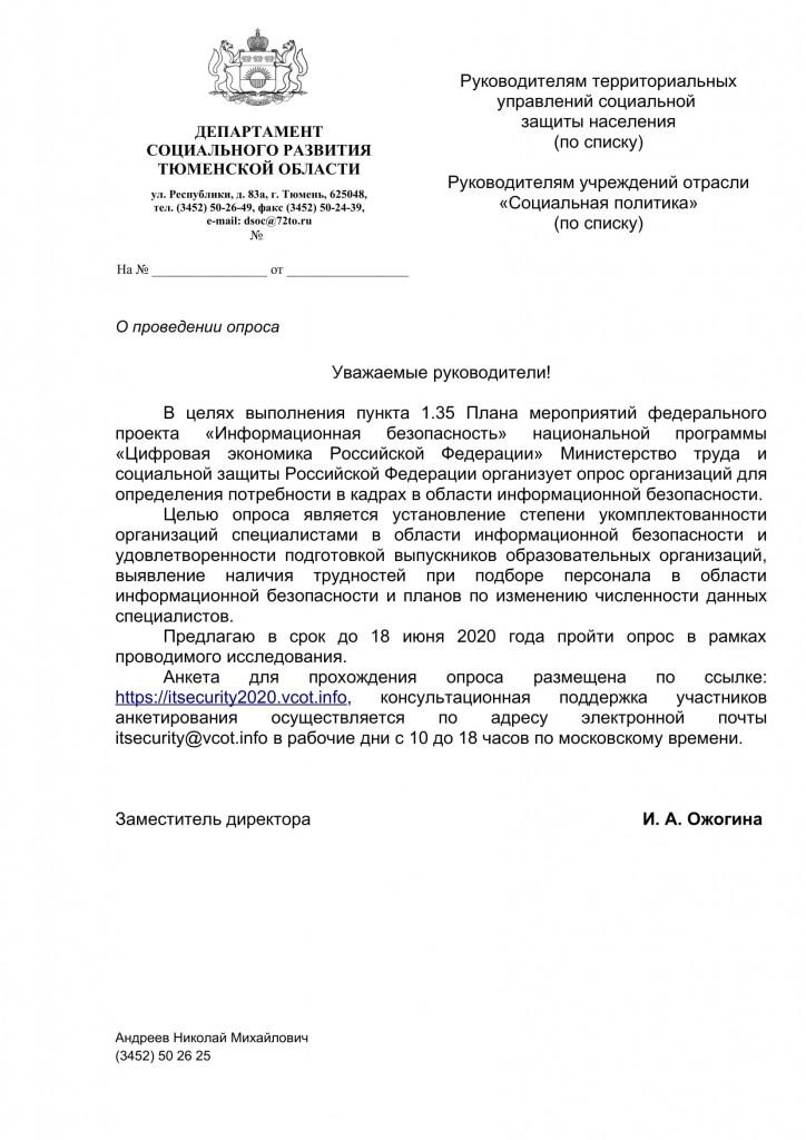 1068-№08-ДЗС_4267 от 03.06.2020 О проведении опроса