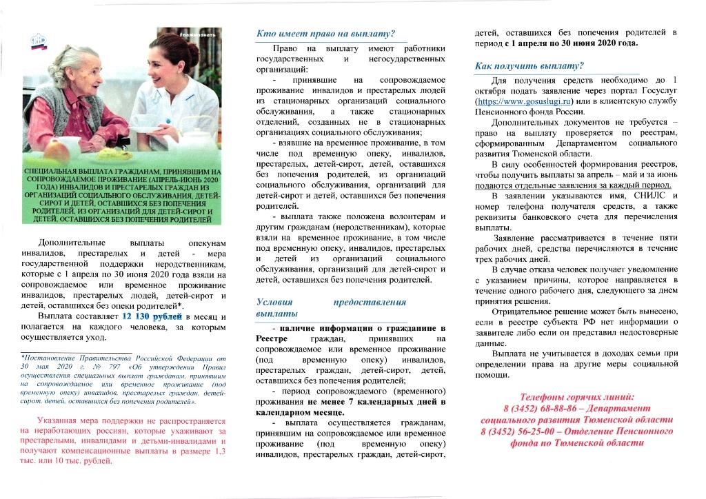 1197-Приложение-Памятка-по-выплатам-_pdf.io_
