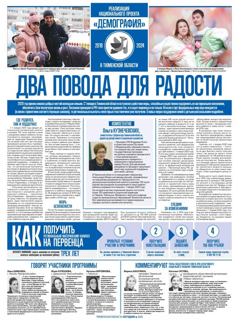 210-Спецполоса __jpg_ об РМК на первого ребенка