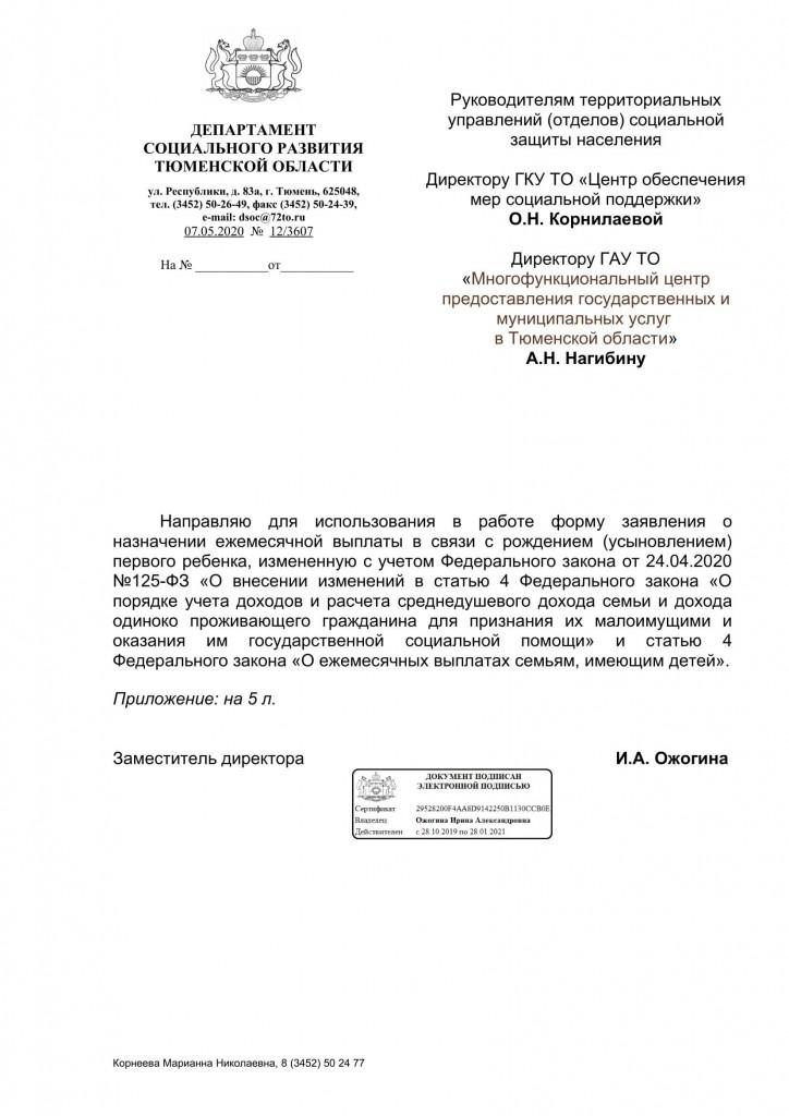 899-№12_3607 от 07.05.2020 Направление формы заявления (ЕВ на 1 ребенка)1