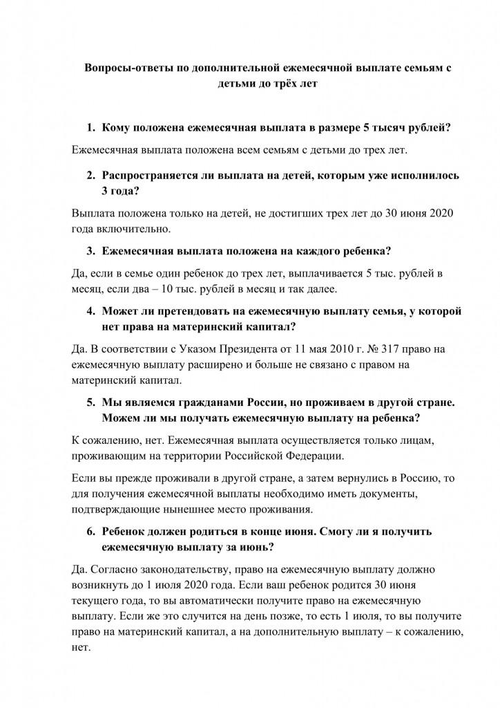 vopros-otvet до 3-х лет_0001