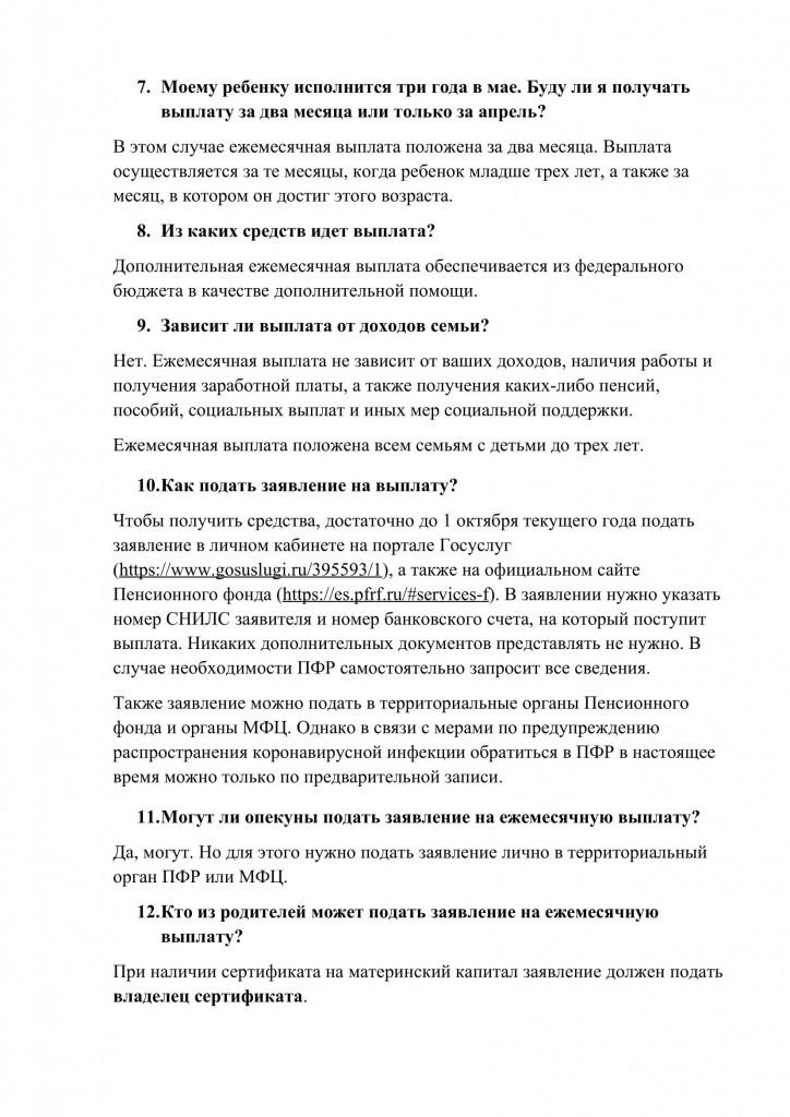 vopros-otvet до 3-х лет_0002