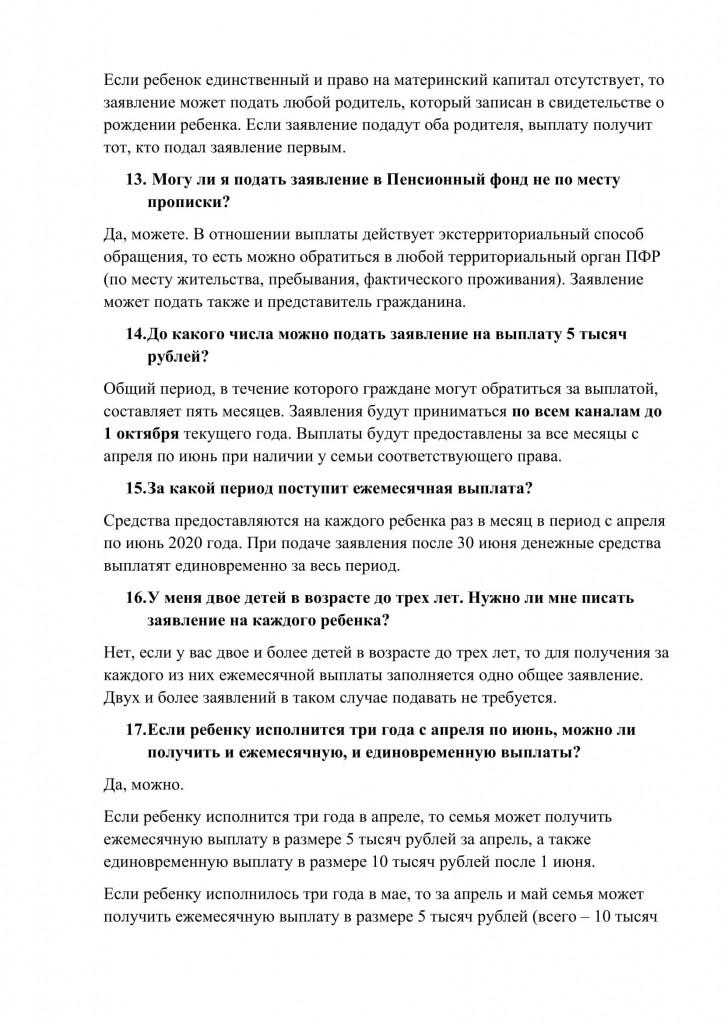 vopros-otvet до 3-х лет_0003
