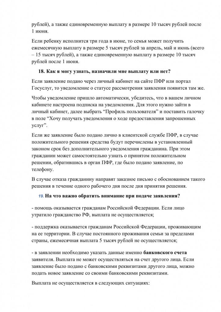 vopros-otvet до 3-х лет_0004