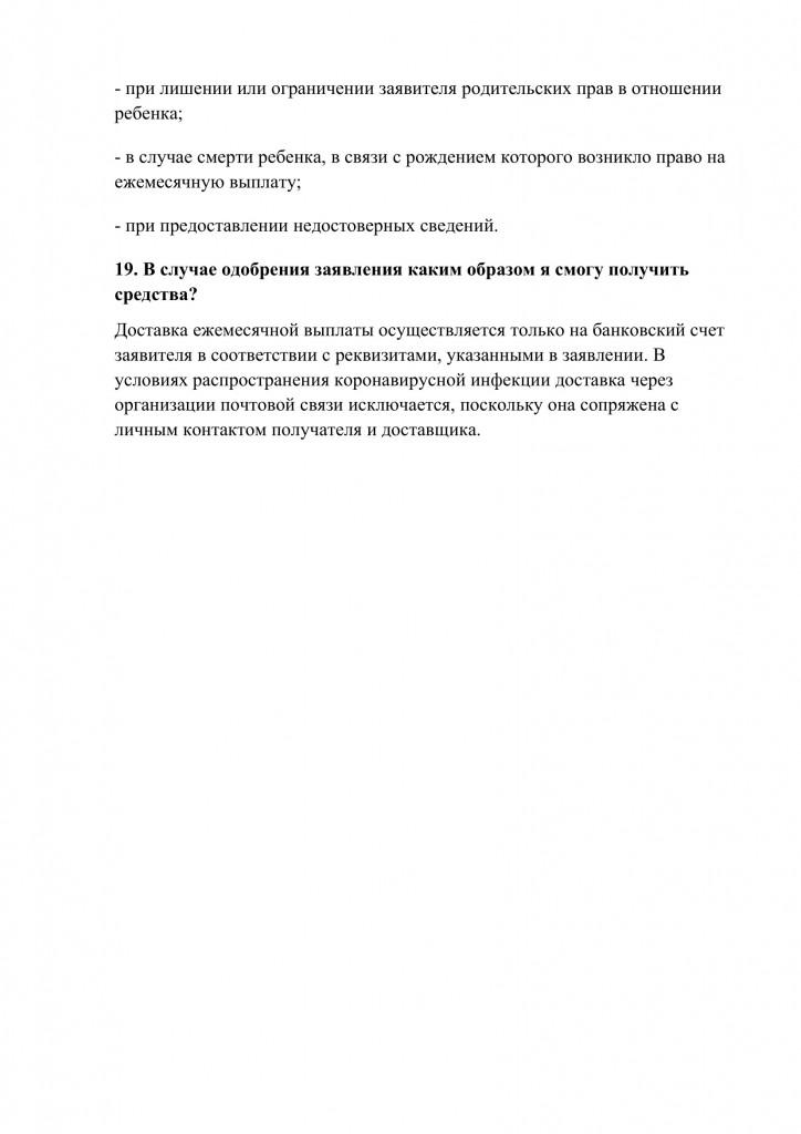 vopros-otvet до 3-х лет_0005