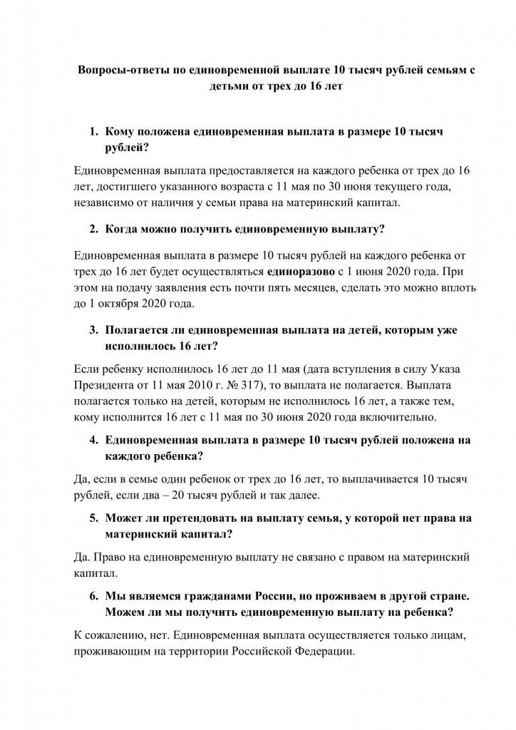 vopros-otvet 3-16 лет_0001