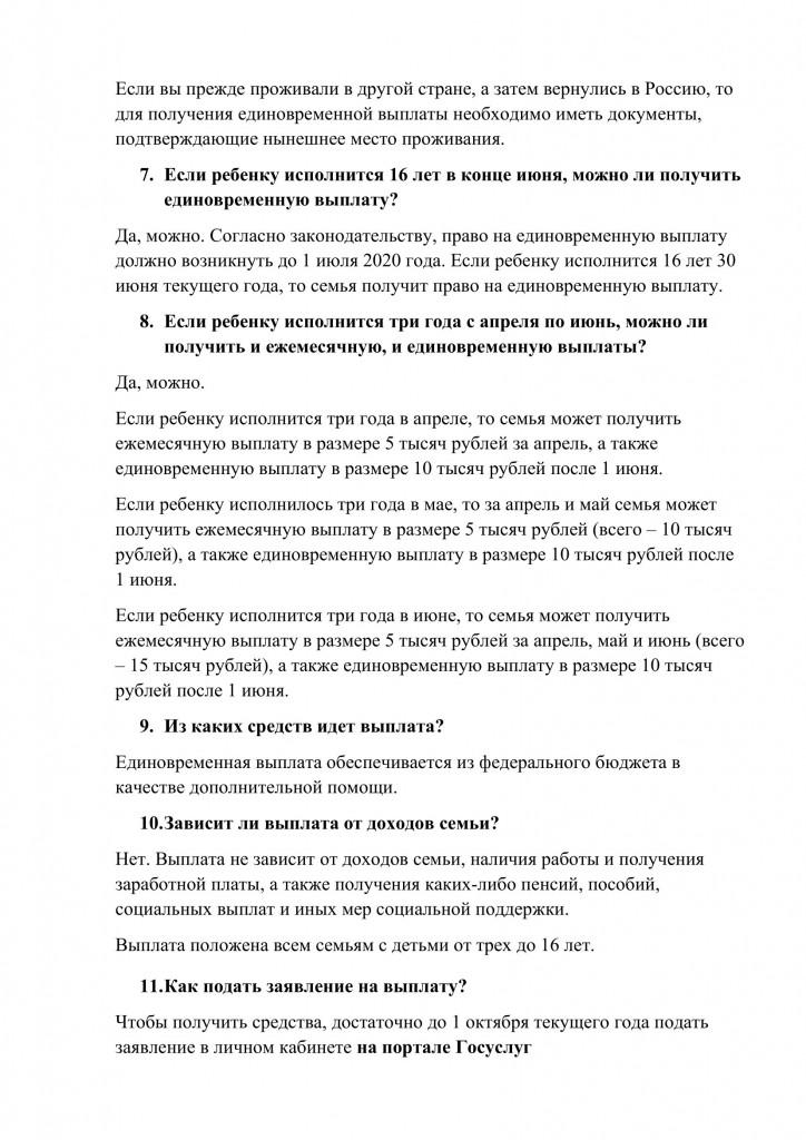 vopros-otvet 3-16 лет_0002