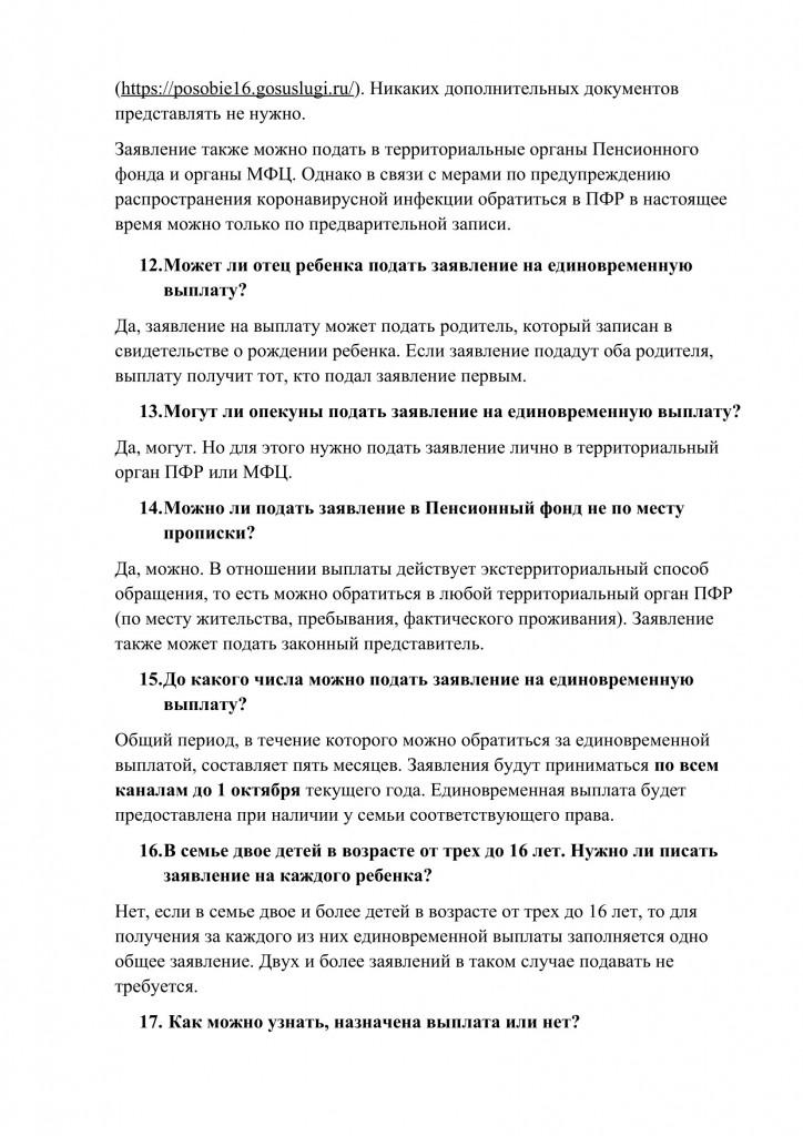 vopros-otvet 3-16 лет_0003