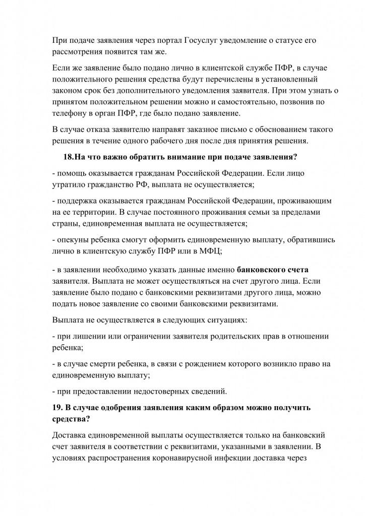 vopros-otvet 3-16 лет_0004