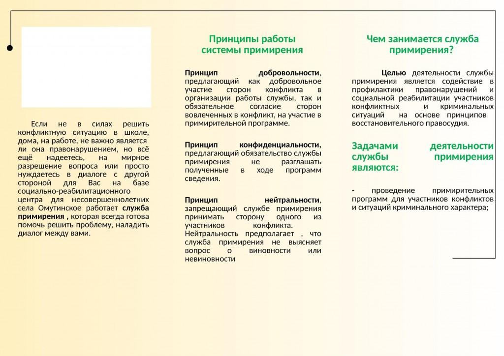 Буклет Служба примирения (2)_0001