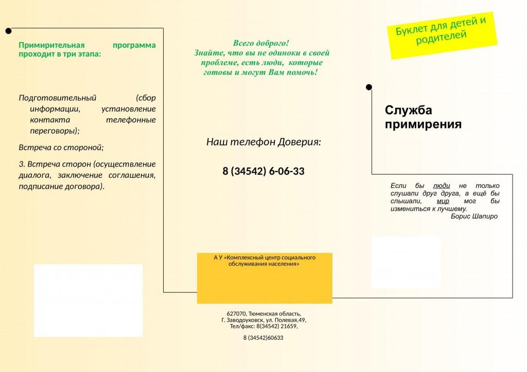 Буклет Служба примирения (2)_0002