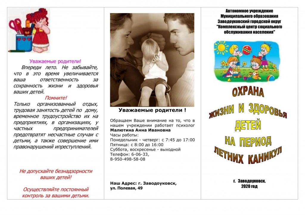 Памятка об охране жизни и здоровья учащихся на период летних каникул_0001