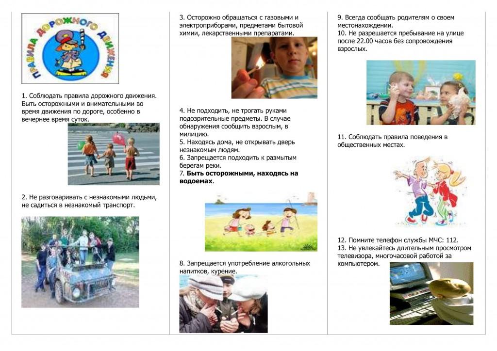 Памятка об охране жизни и здоровья учащихся на период летних каникул