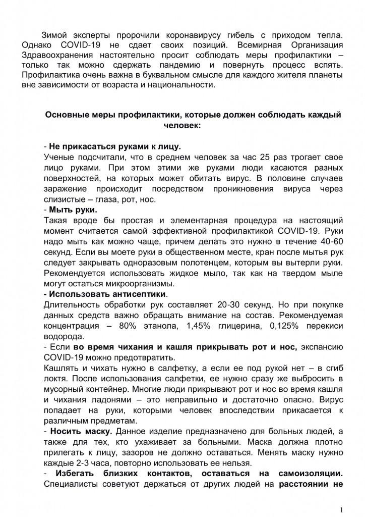 Справочная информация+профилактика_0001