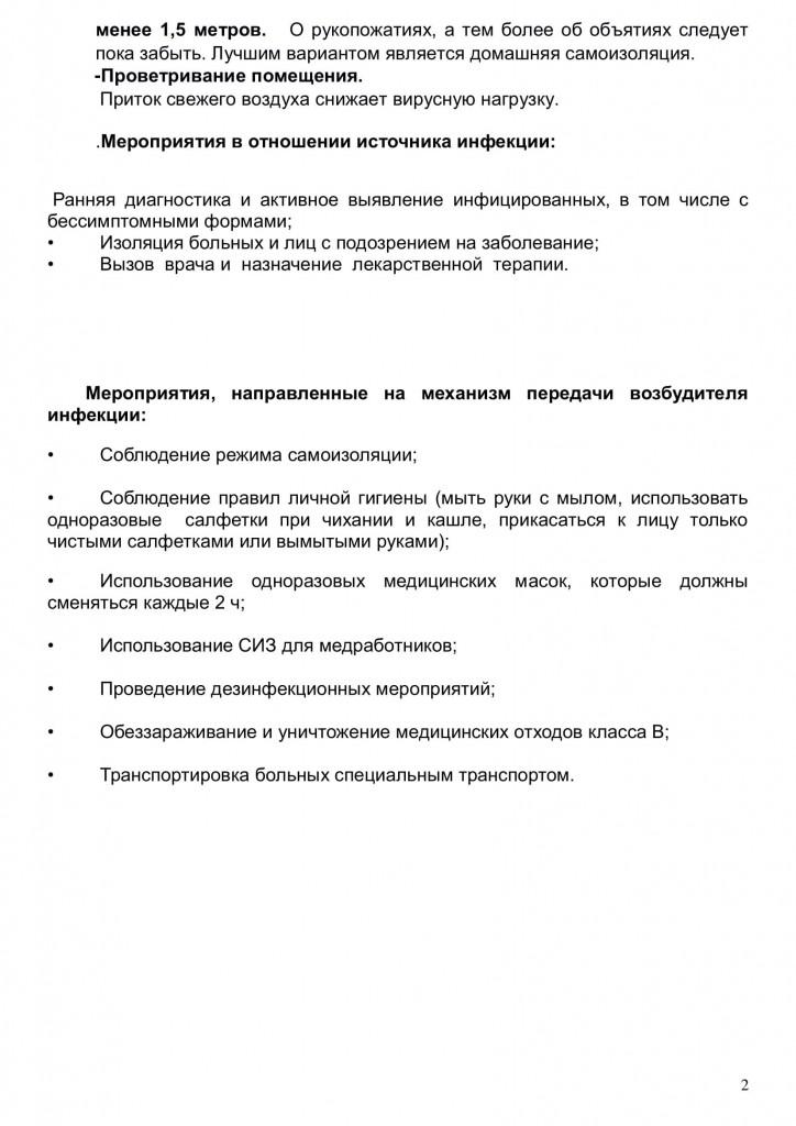 Справочная информация+профилактика_0002