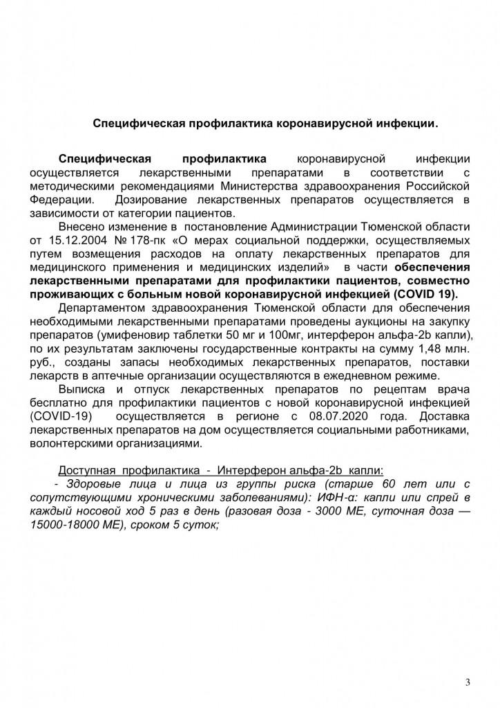 Информационные материалы Covid-19