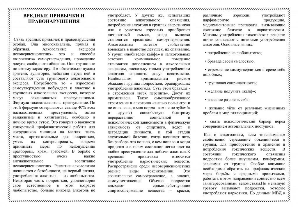 буклет о вредных привычках и правонарушениях (2)_0001