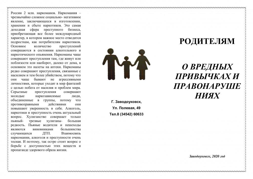 буклет о вредных привычках и правонарушениях (2)_0002