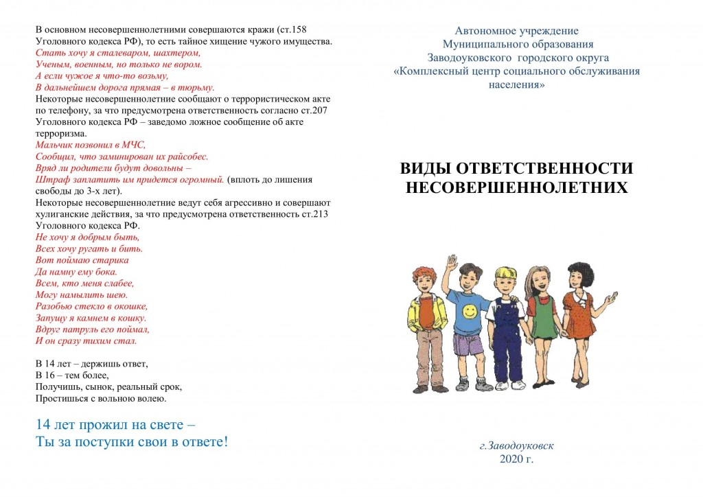 уголовная и административная ответственность несовершеннолетних_0001
