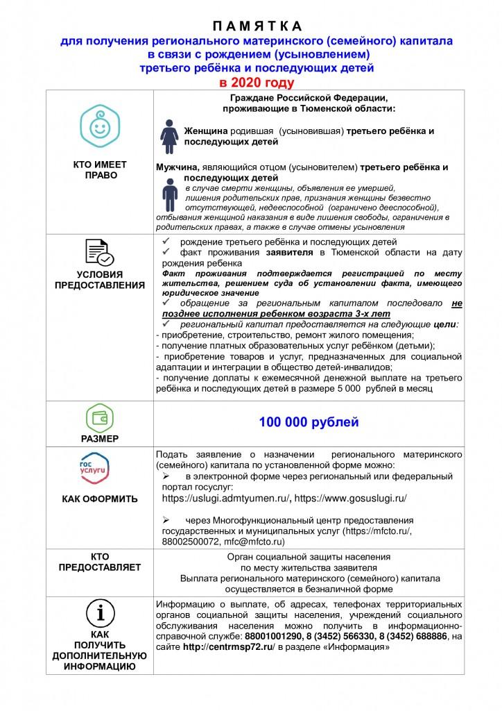Изменения в предоставление регионального материнского (семейного) капитала от 26.10.2020г
